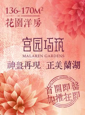 上海宫园巧筑