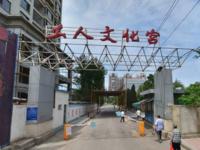 文化宫南门