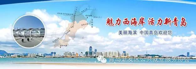 【招聘信息】青岛西海岸新区最新招聘信息(周一)
