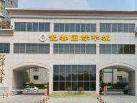 太白园二中国际华城