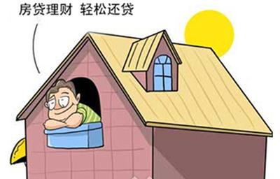 住房按揭贷款有什么政策 首套房第二套房贷款政策