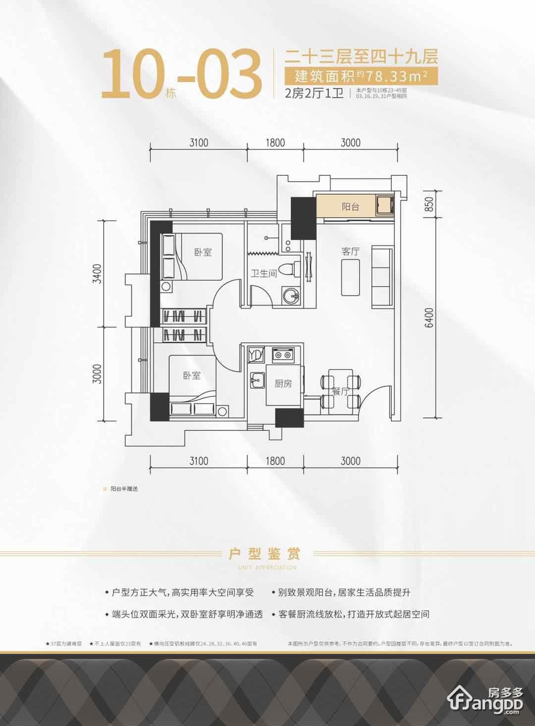远洋新天地二期2室1厅1卫户型图