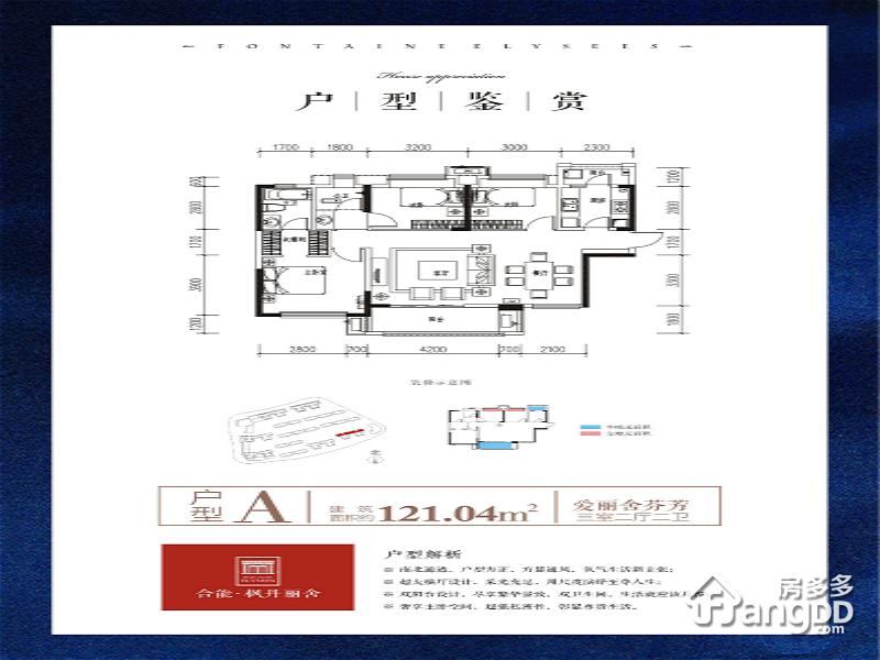 合能枫丹丽舍3室2厅2卫户型图