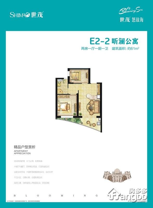听澜公寓E2-2 2室1厅1卫61㎡