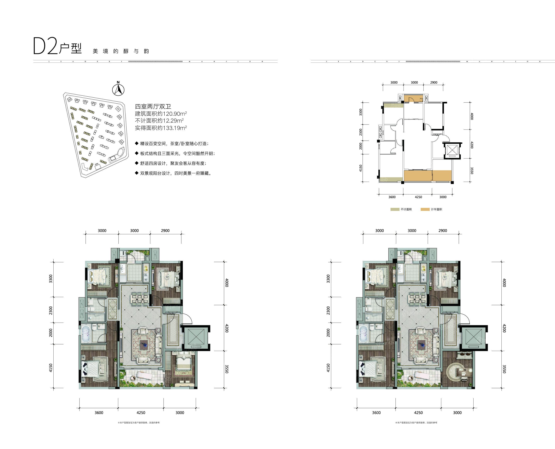 四季贵州椿棠府4室2厅2卫户型图