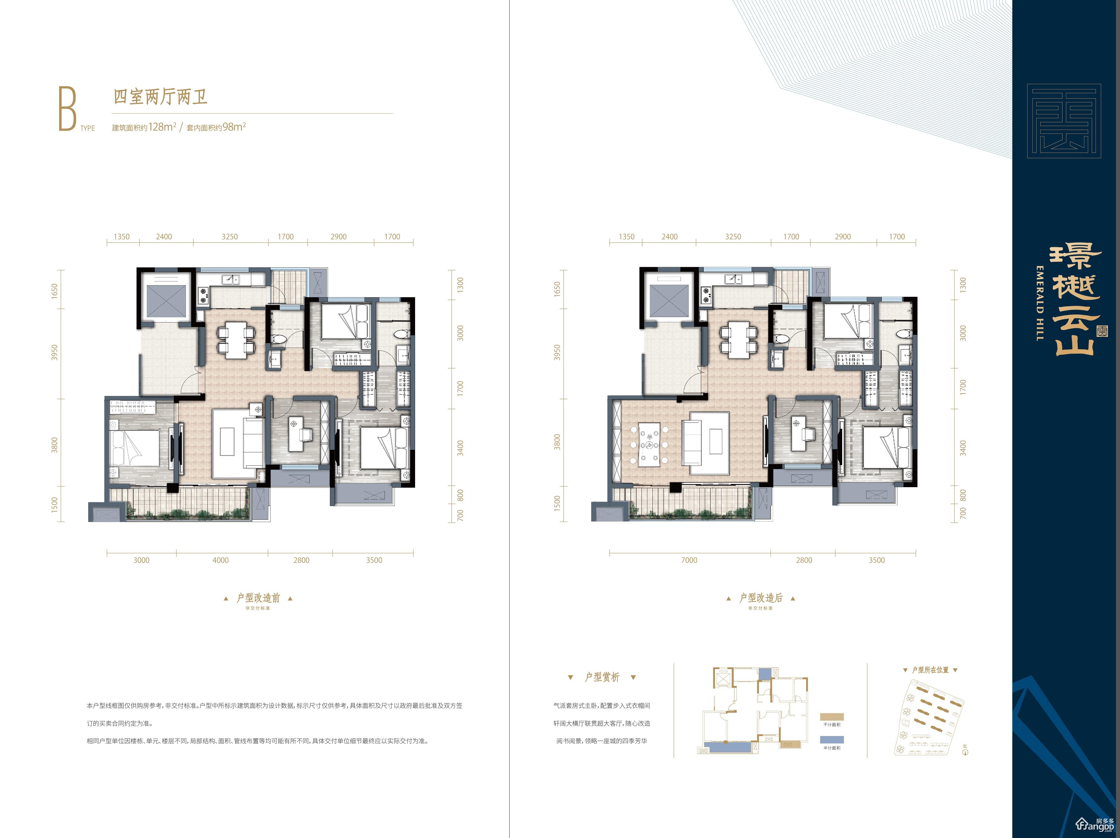 璟樾云山4室2厅2卫户型图