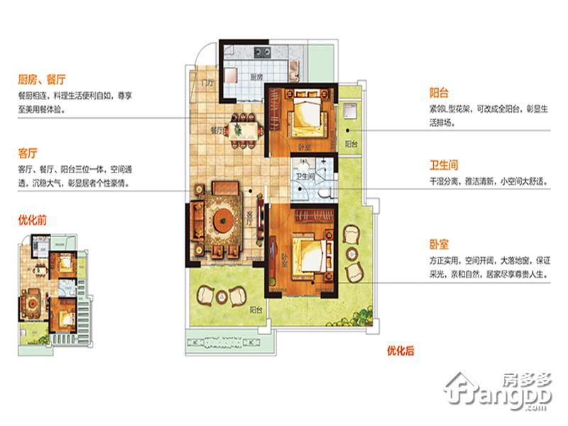 南海·幸福汇2室2厅1卫户型图