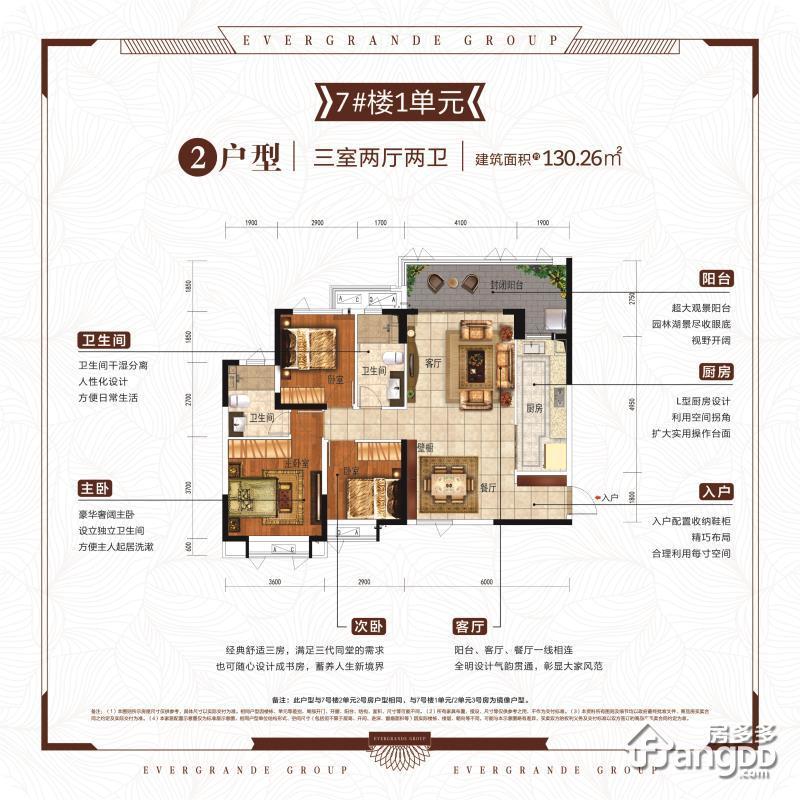 咸宁恒大名都3室2厅2卫户型图