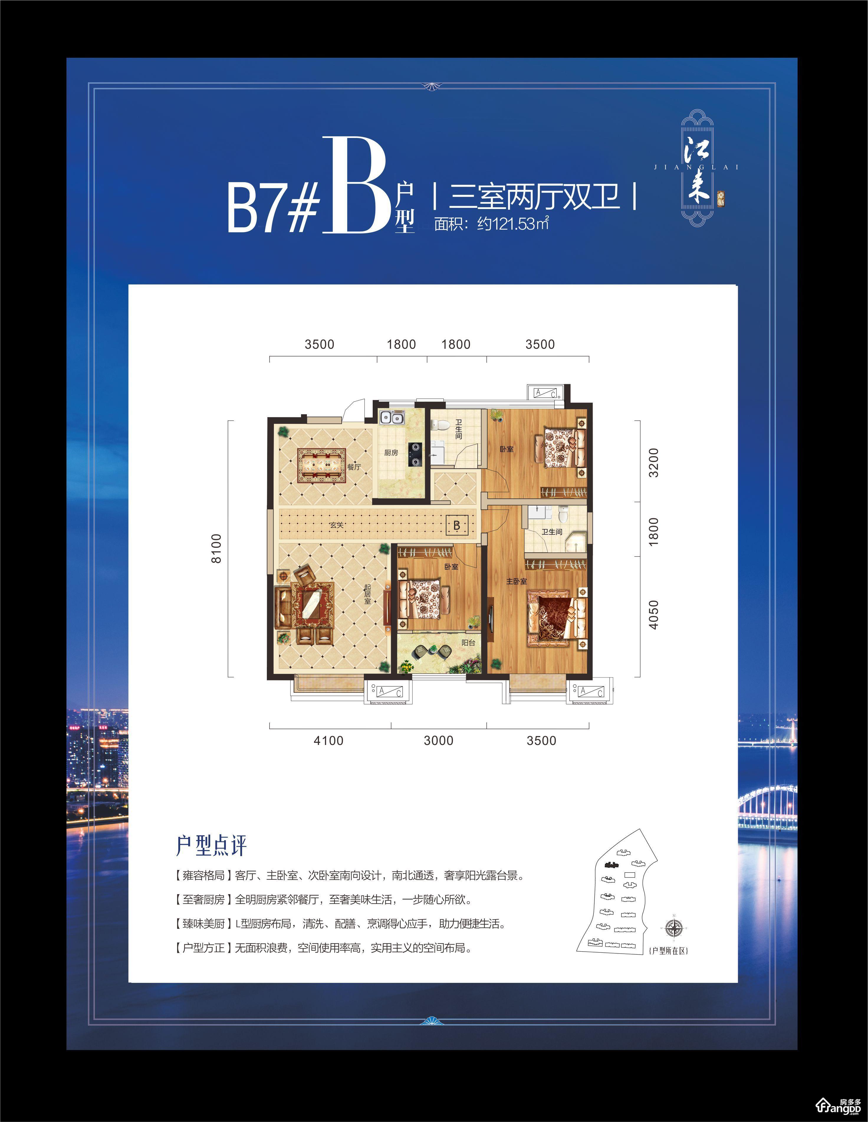 卓新·江来3室2厅2卫户型图