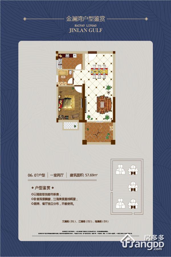金澜湾1室2厅1卫户型图