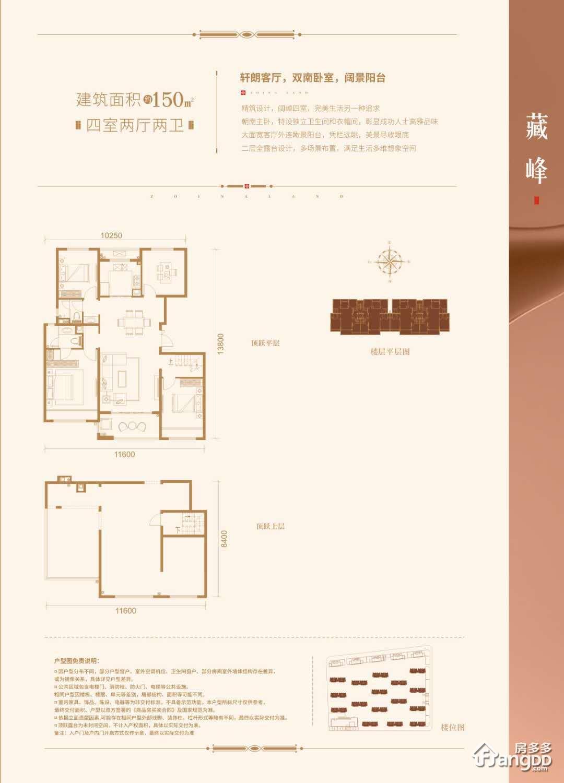 中南上悦城4室2厅2卫户型图