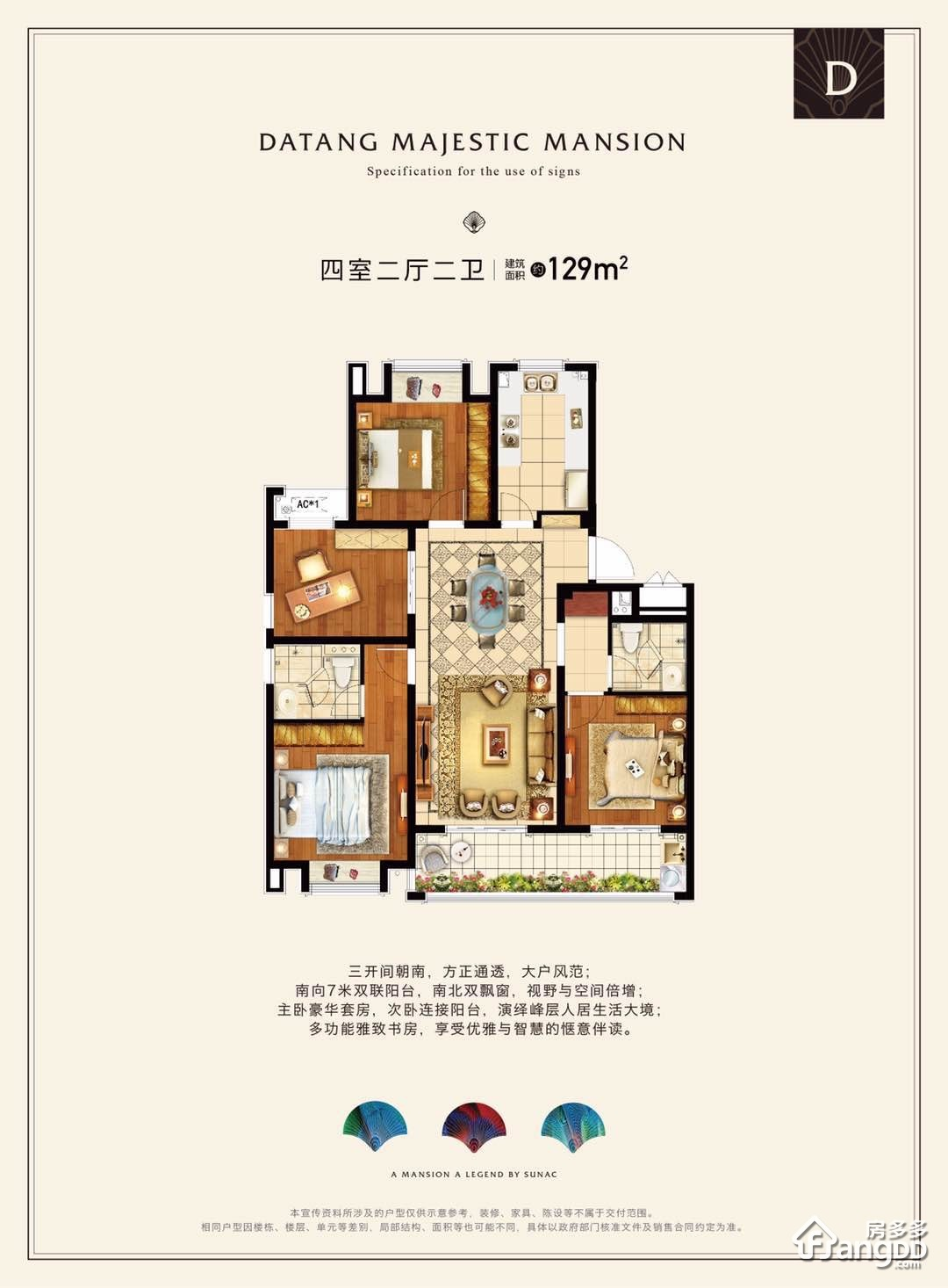 融创大塘御园4室2厅2卫户型图