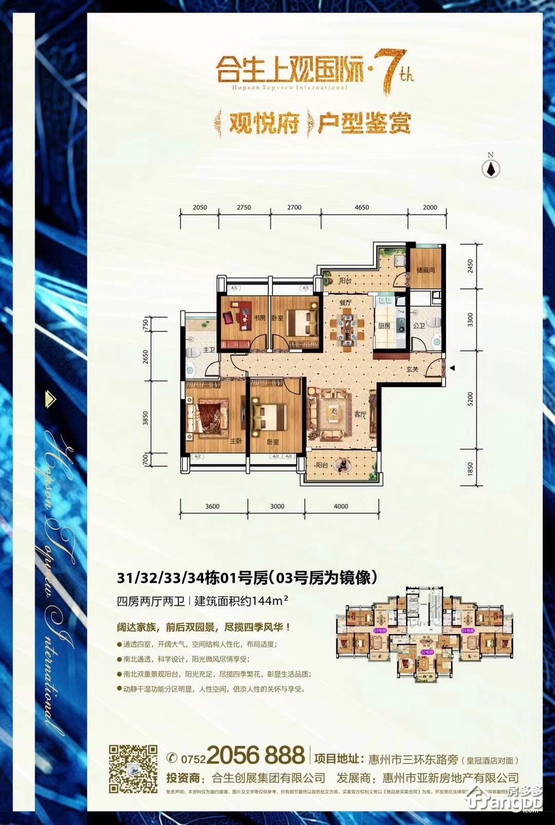 合生上观国际4室2厅2卫户型图