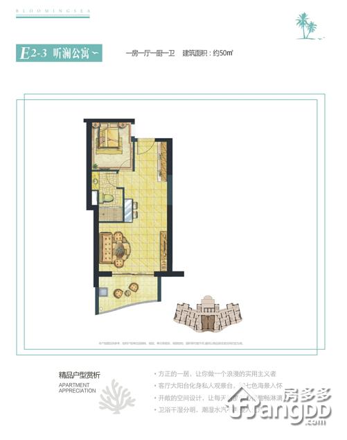 听澜公寓E2-3 1室1厅1卫50㎡