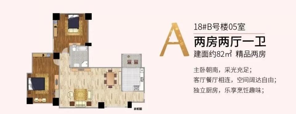 高•尚领域2室2厅1卫户型图