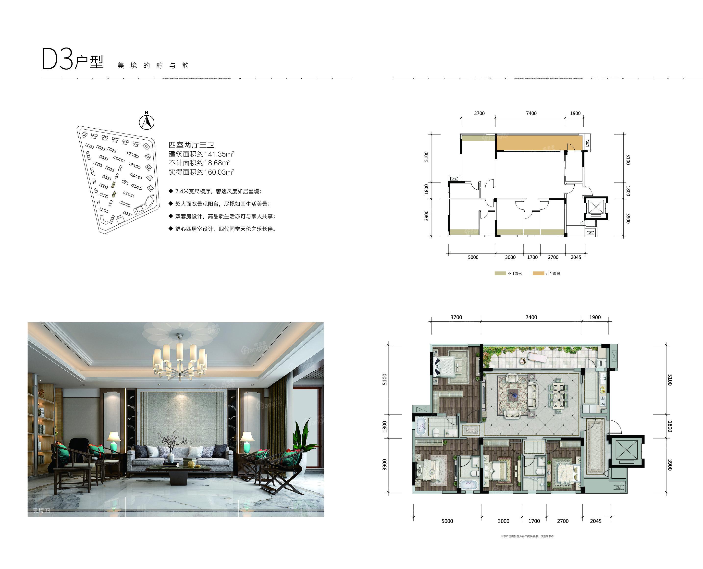 四季贵州椿棠府4室2厅3卫户型图