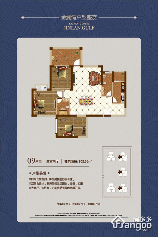金澜湾3室2厅2卫户型图
