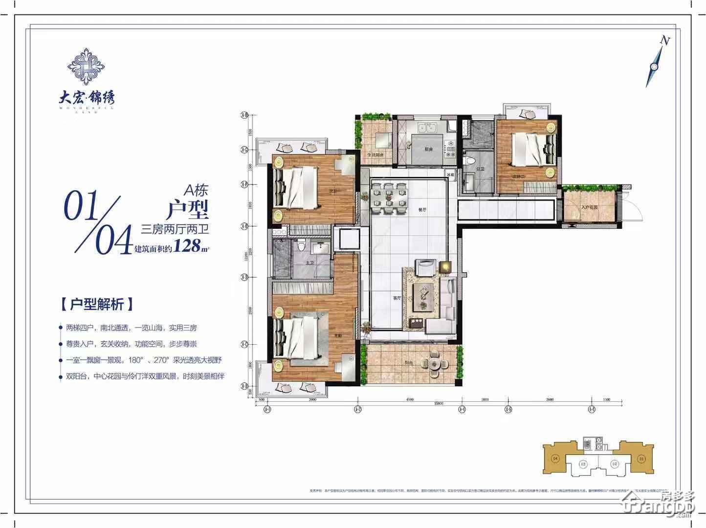 大宏锦绣3室2厅2卫户型图