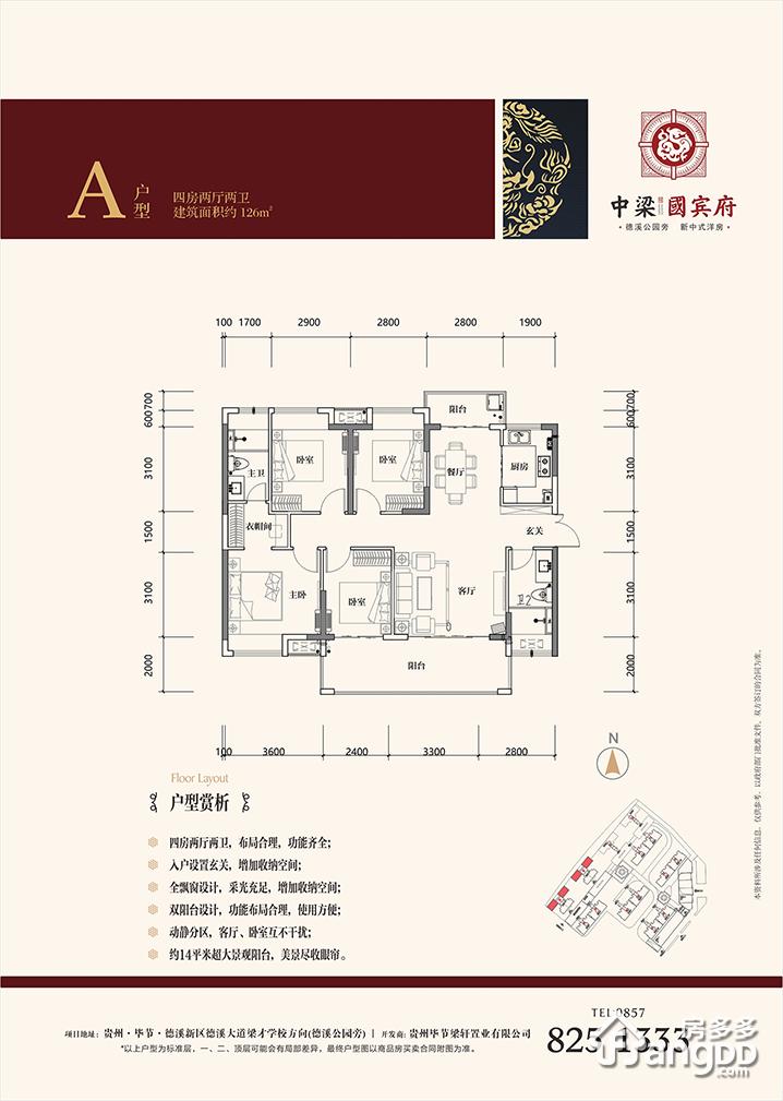 中梁·国宾府4室2厅2卫户型图