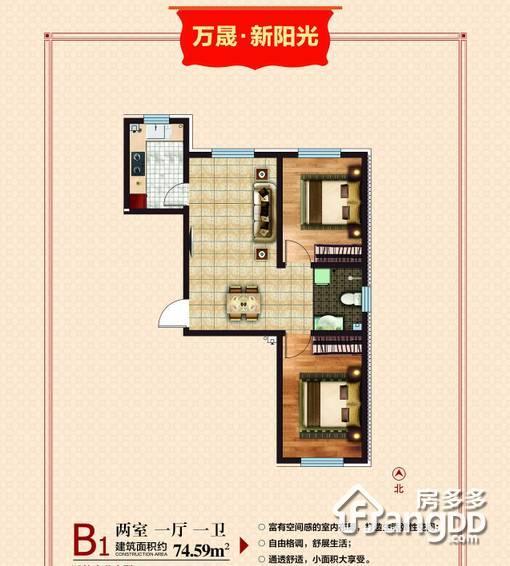 万晟新阳光2室1厅1卫户型图