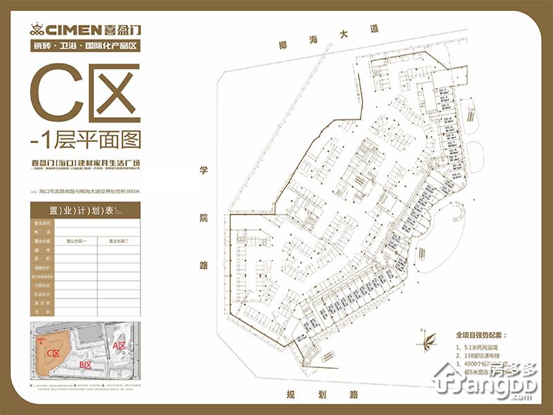 喜盈门(海口)建材家具生活广场1室1厅1卫户型图