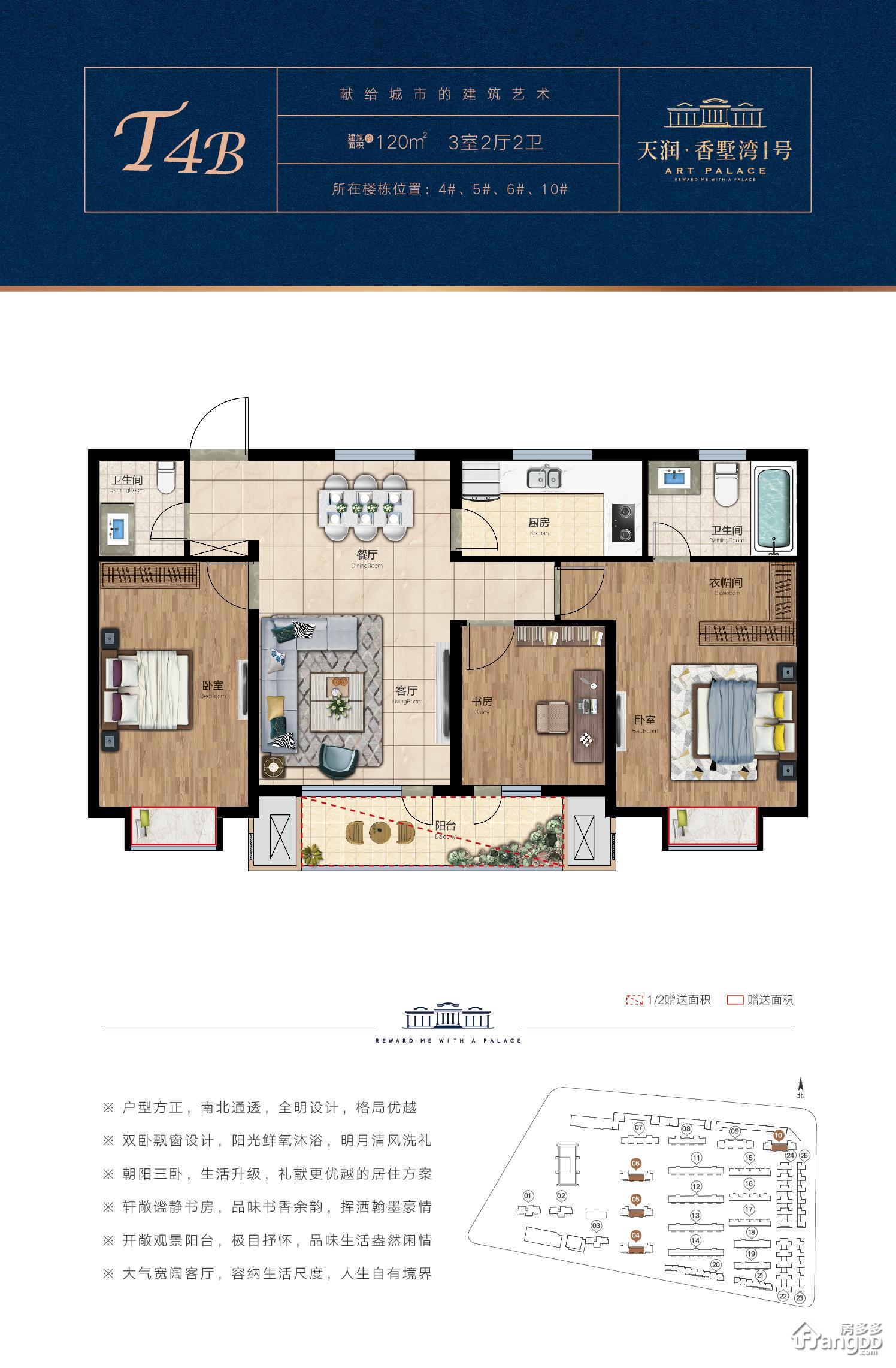 天润·香墅湾1号(临沂)3室2厅2卫户型图