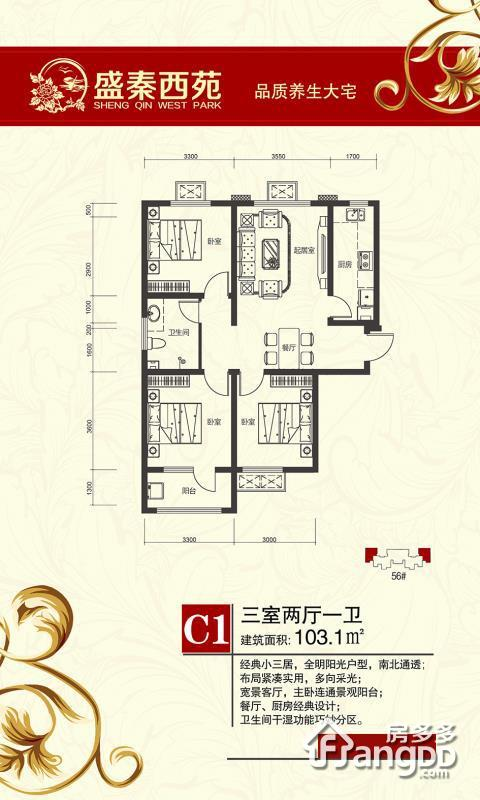盛秦西苑3室2厅1卫户型图