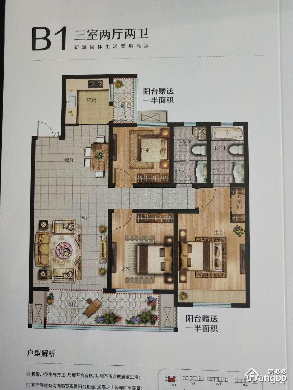 宝德新里程3室2厅1卫户型图