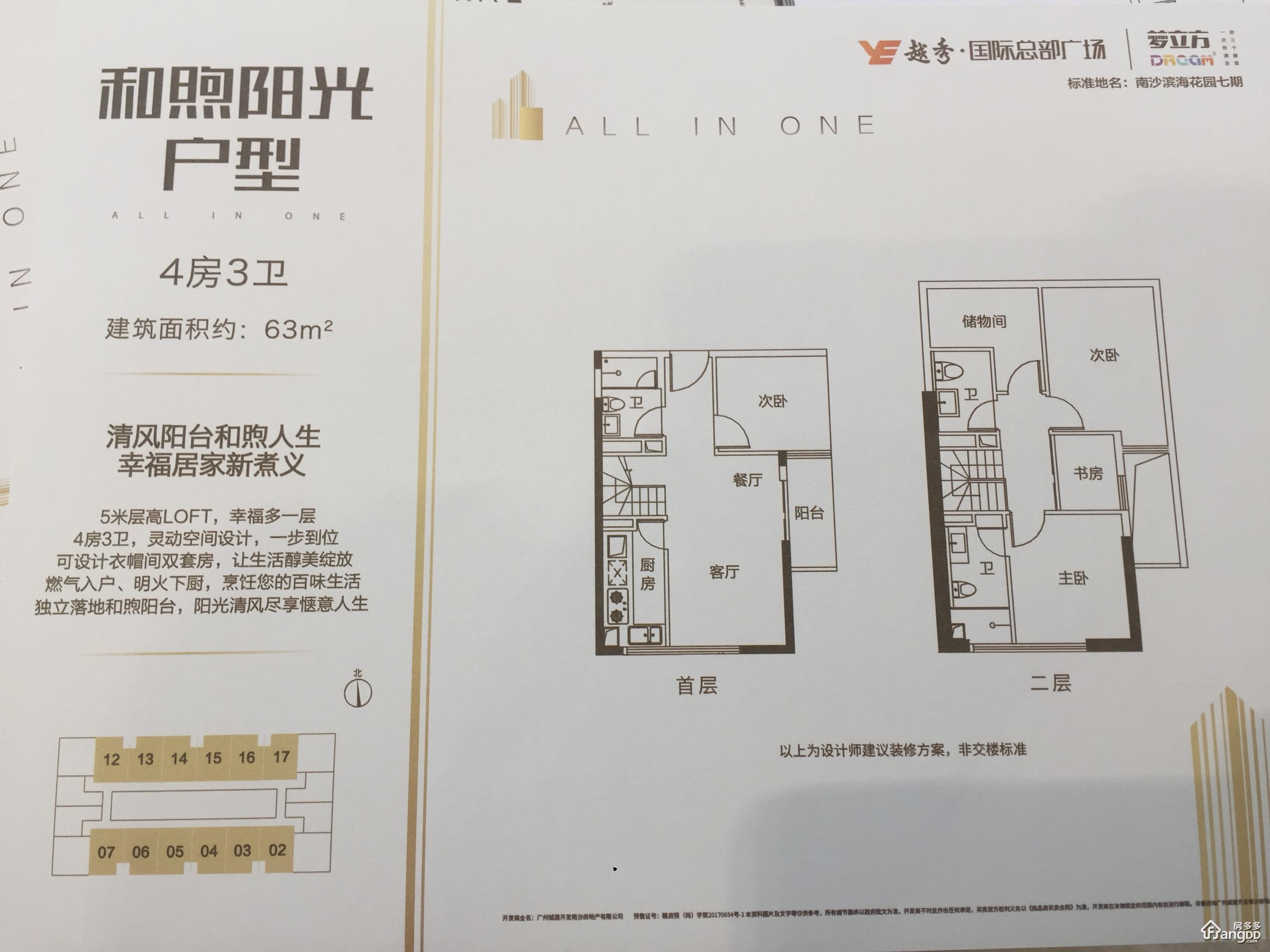 越秀国际总部广场(商用)4室2厅2卫户型图