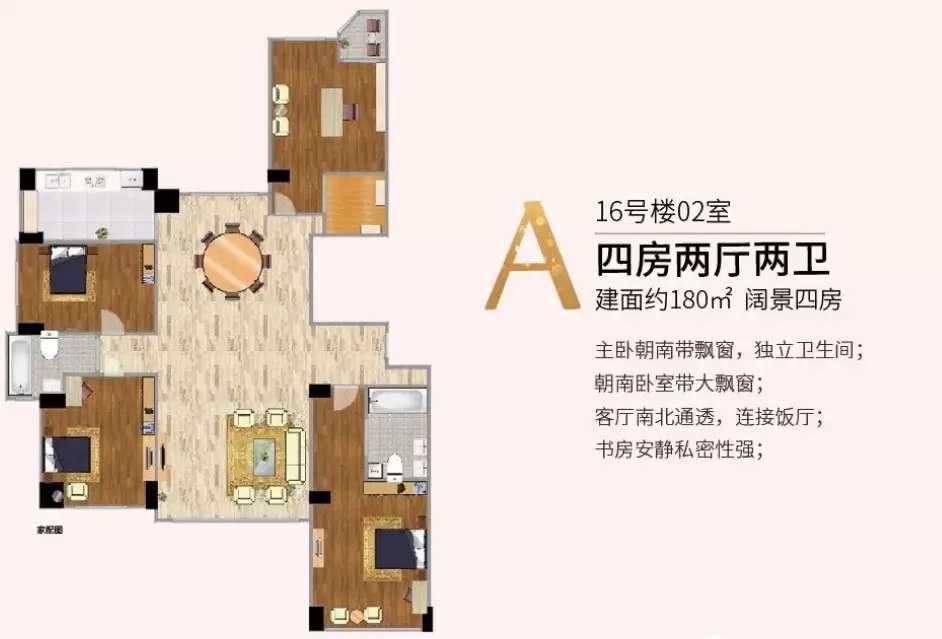 高•尚领域4室4厅2卫户型图