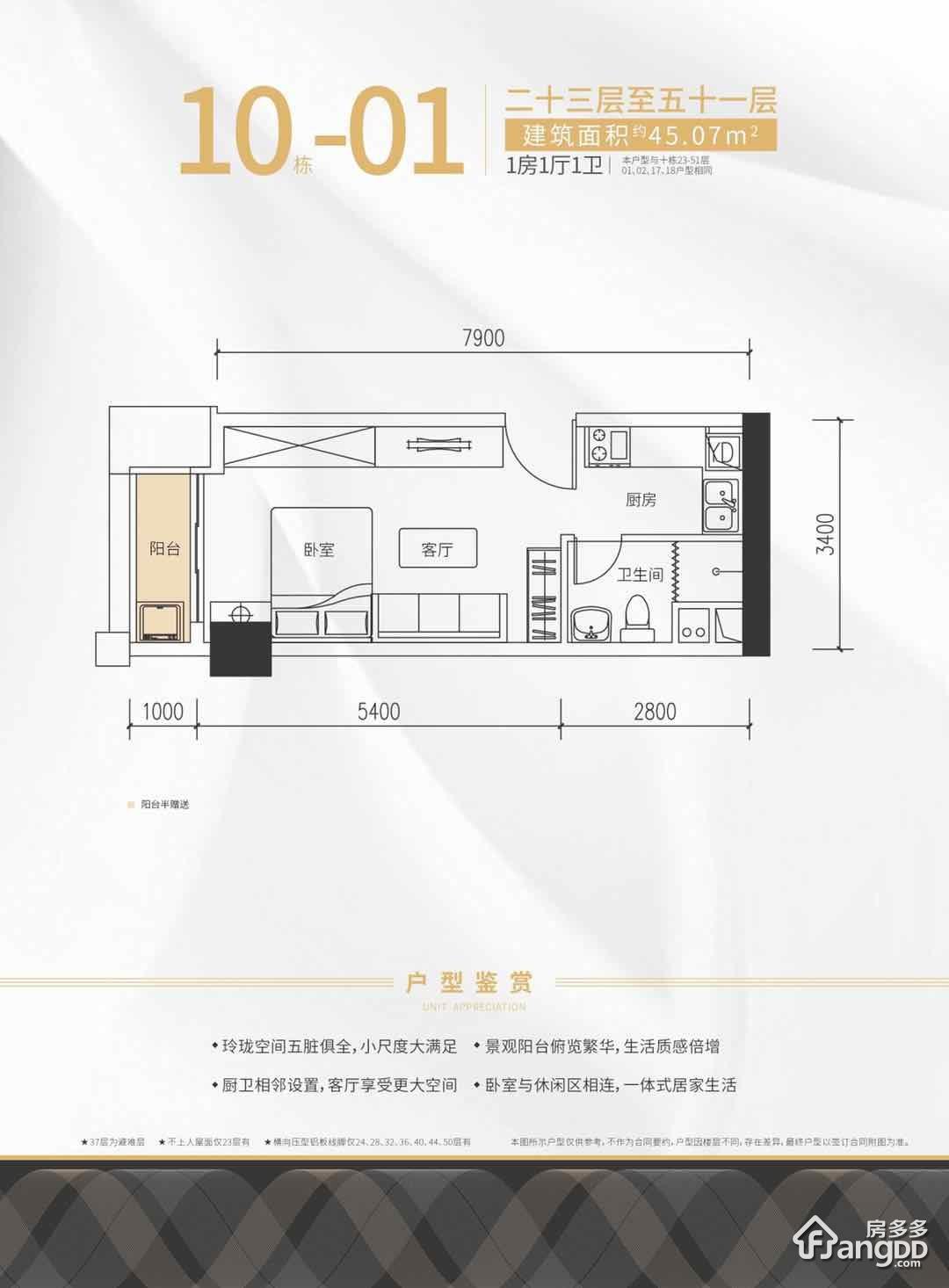 远洋新天地二期1室1厅1卫户型图