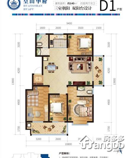 皇山华府4室2厅2卫户型图