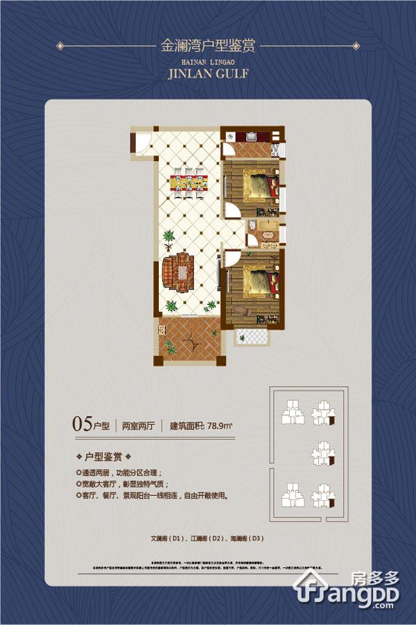 金澜湾2室2厅1卫户型图