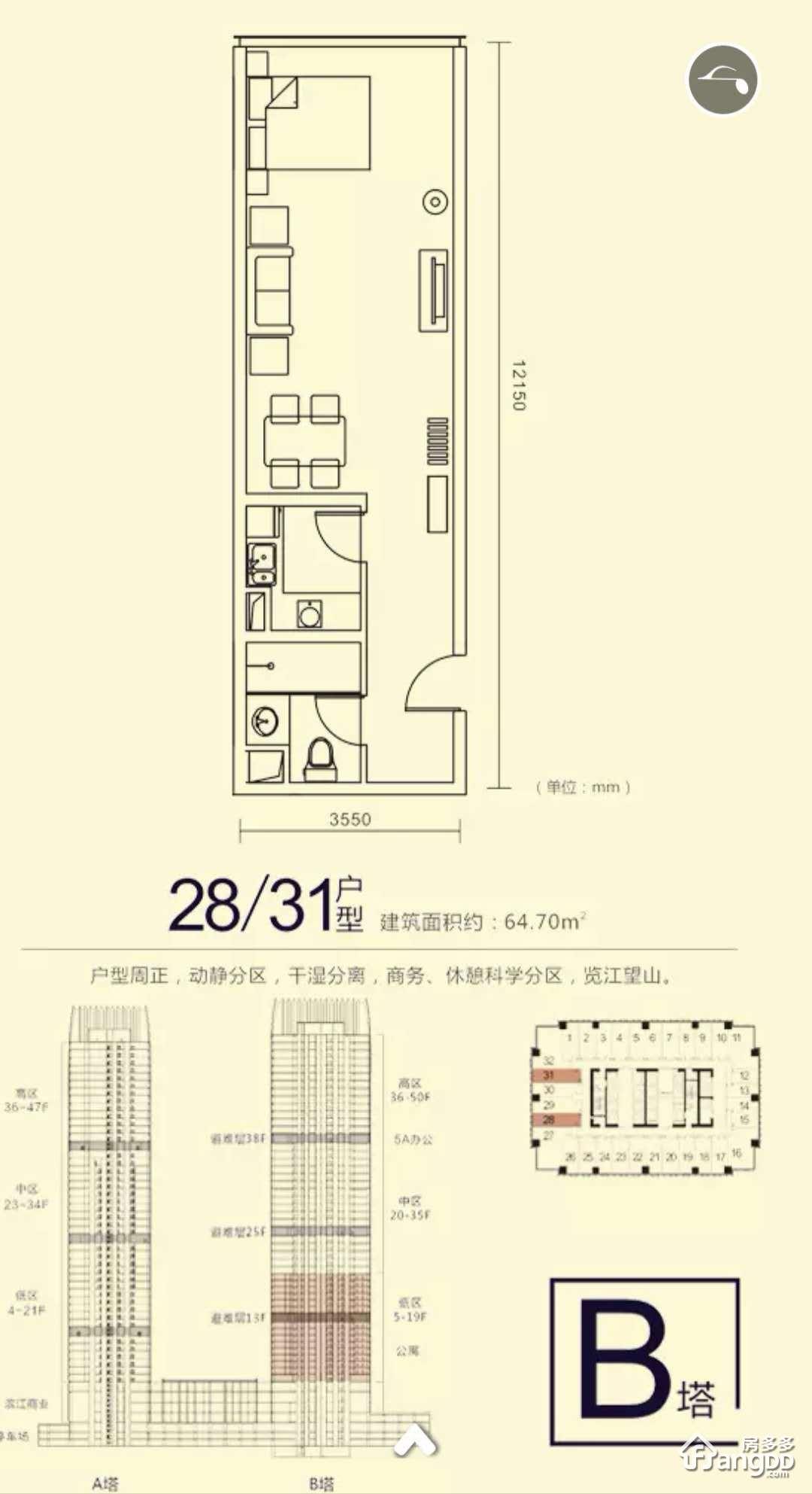 汇景发展环球中心1室1厅1卫户型图