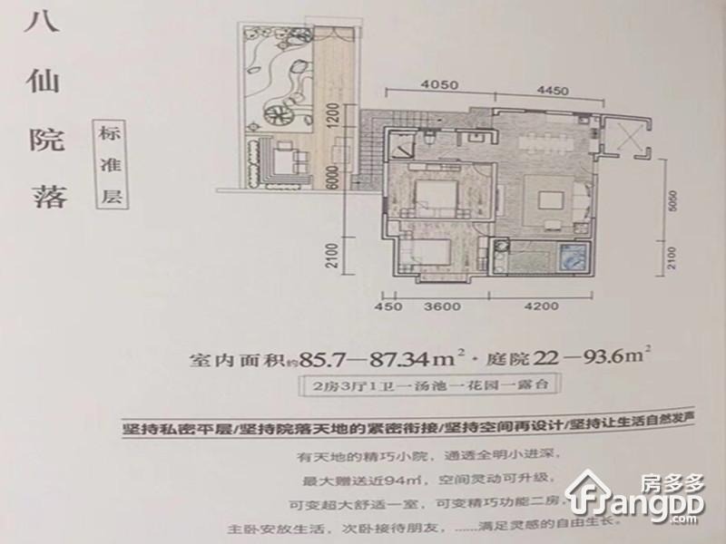 八仙院落标准层 2室3厅1卫87㎡