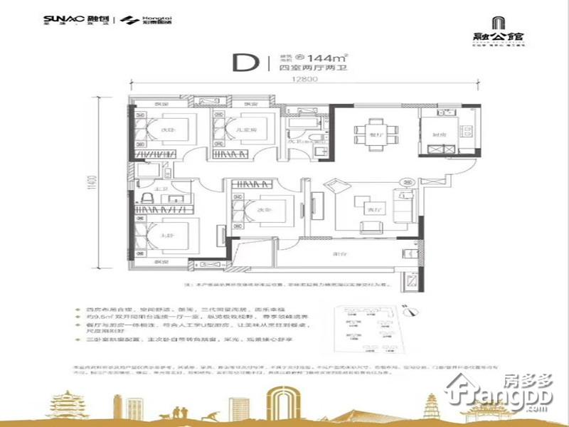 融创宏泰融公馆4室2厅2卫户型图