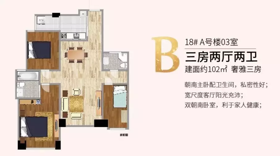 高•尚领域3室2厅1卫户型图