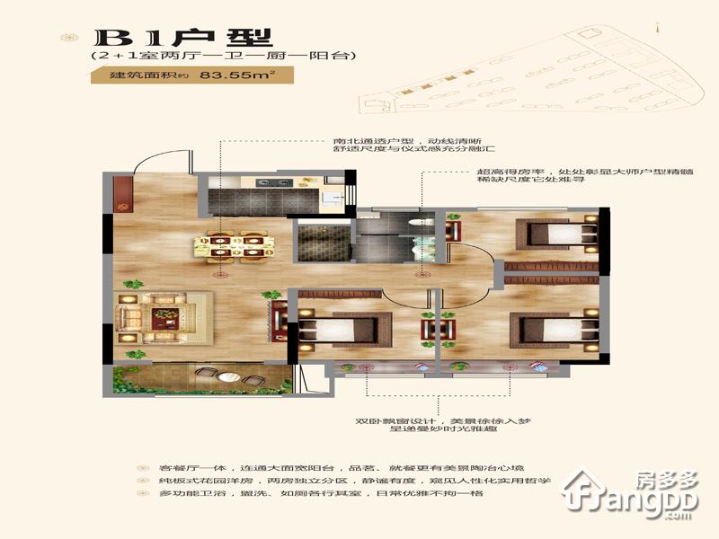 恒泰湘壹府3室2厅1卫户型图
