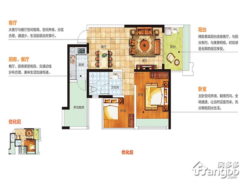 南海·幸福汇1室2厅1卫户型图