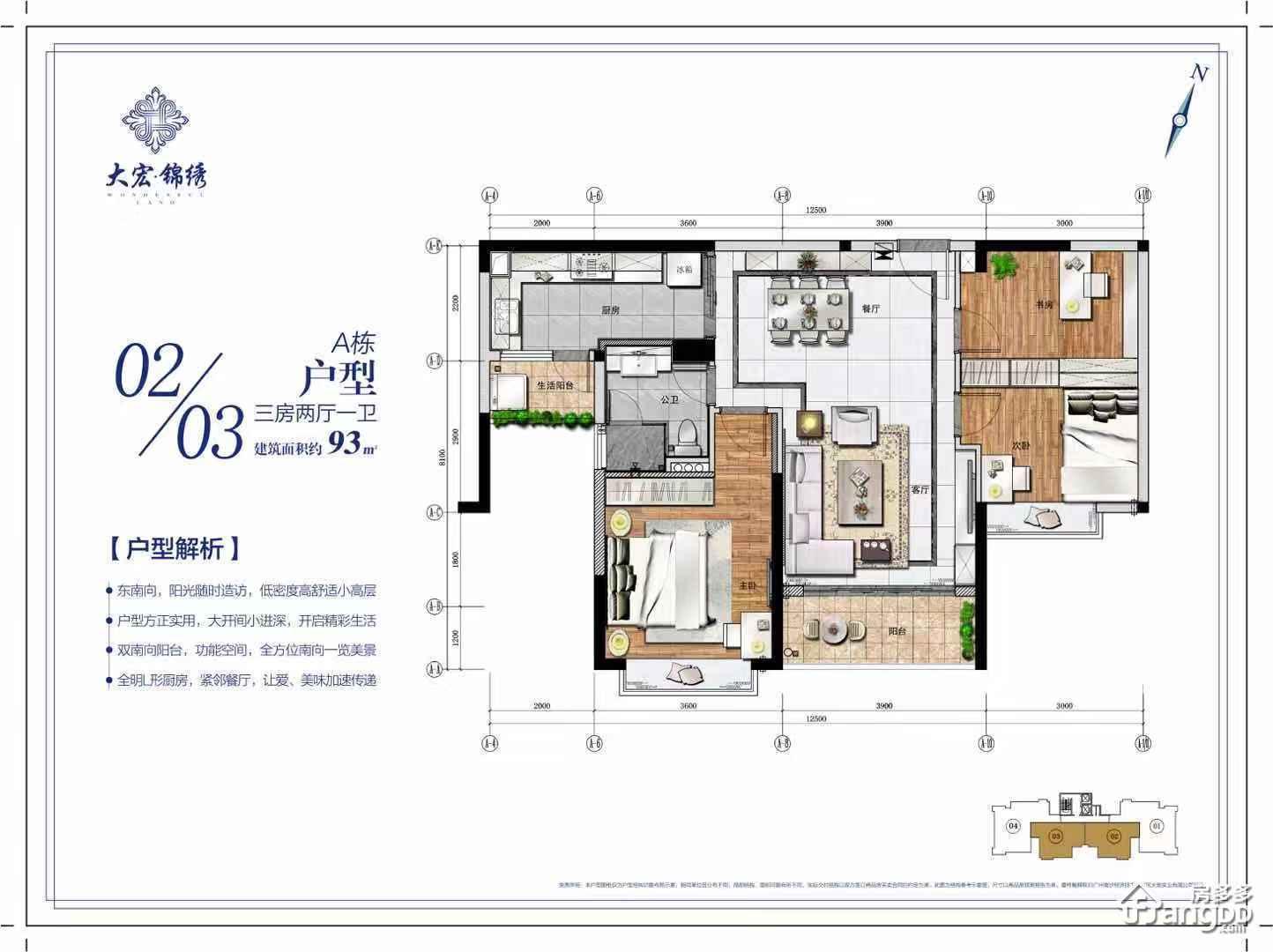 大宏锦绣3室2厅1卫户型图