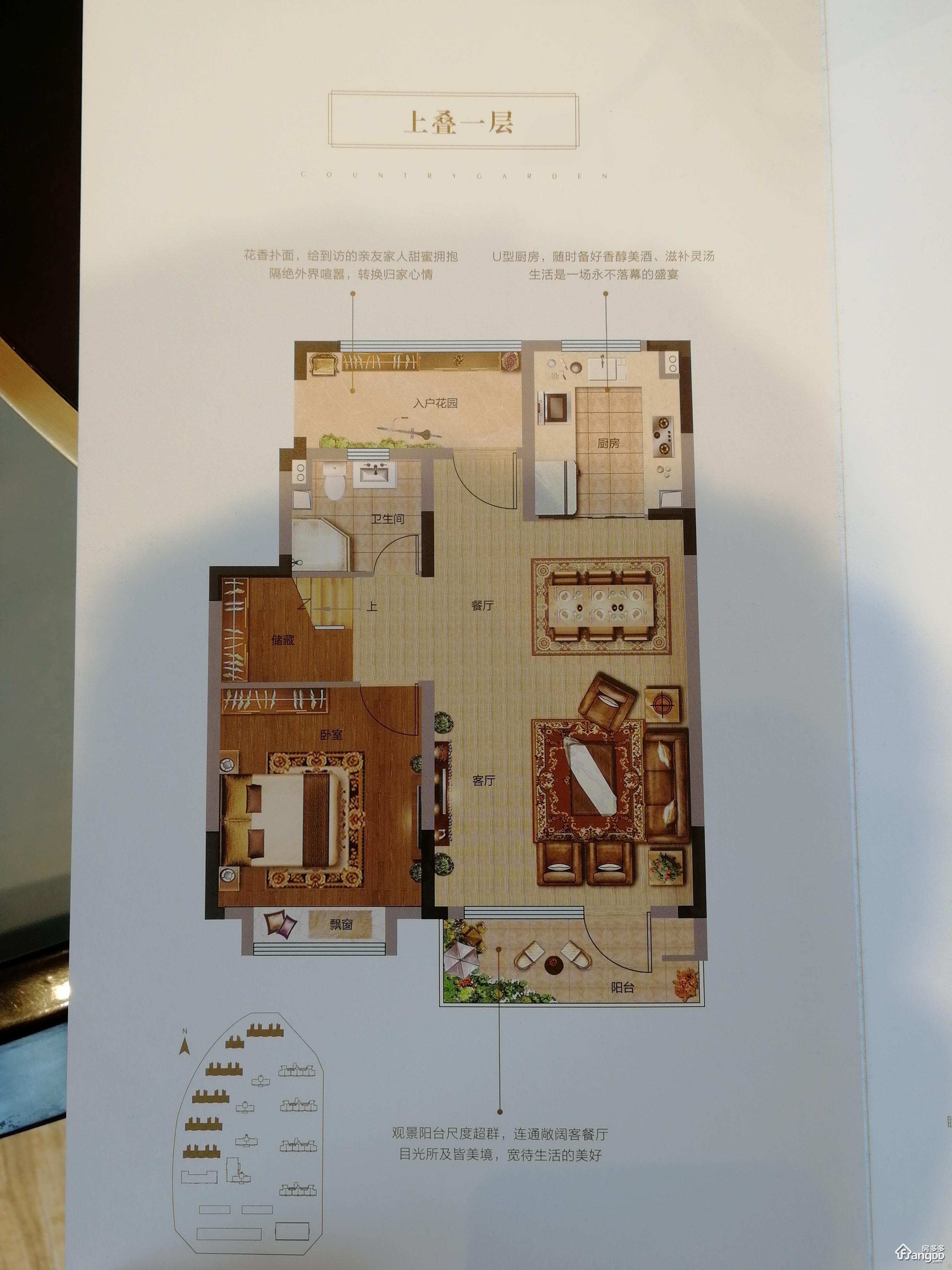 碧桂园湖悦天境4室2厅3卫户型图