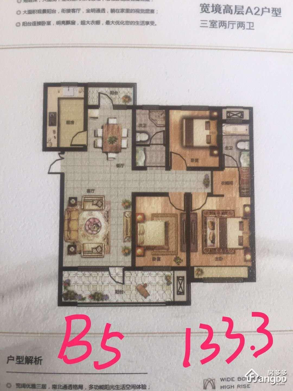 宝德新里程3室2厅2卫户型图