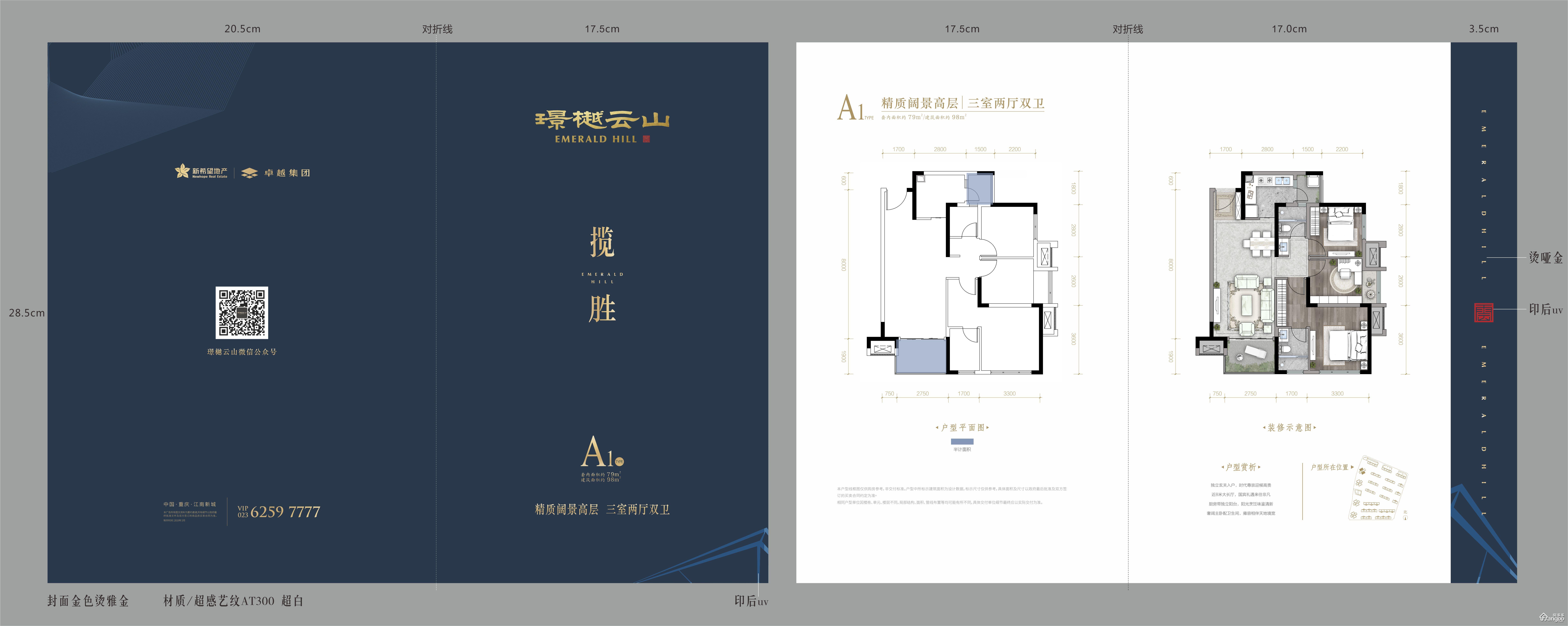 璟樾云山3室2厅2卫户型图