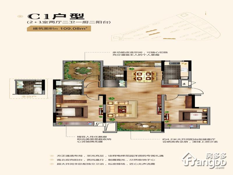 恒泰湘壹府3室2厅2卫户型图