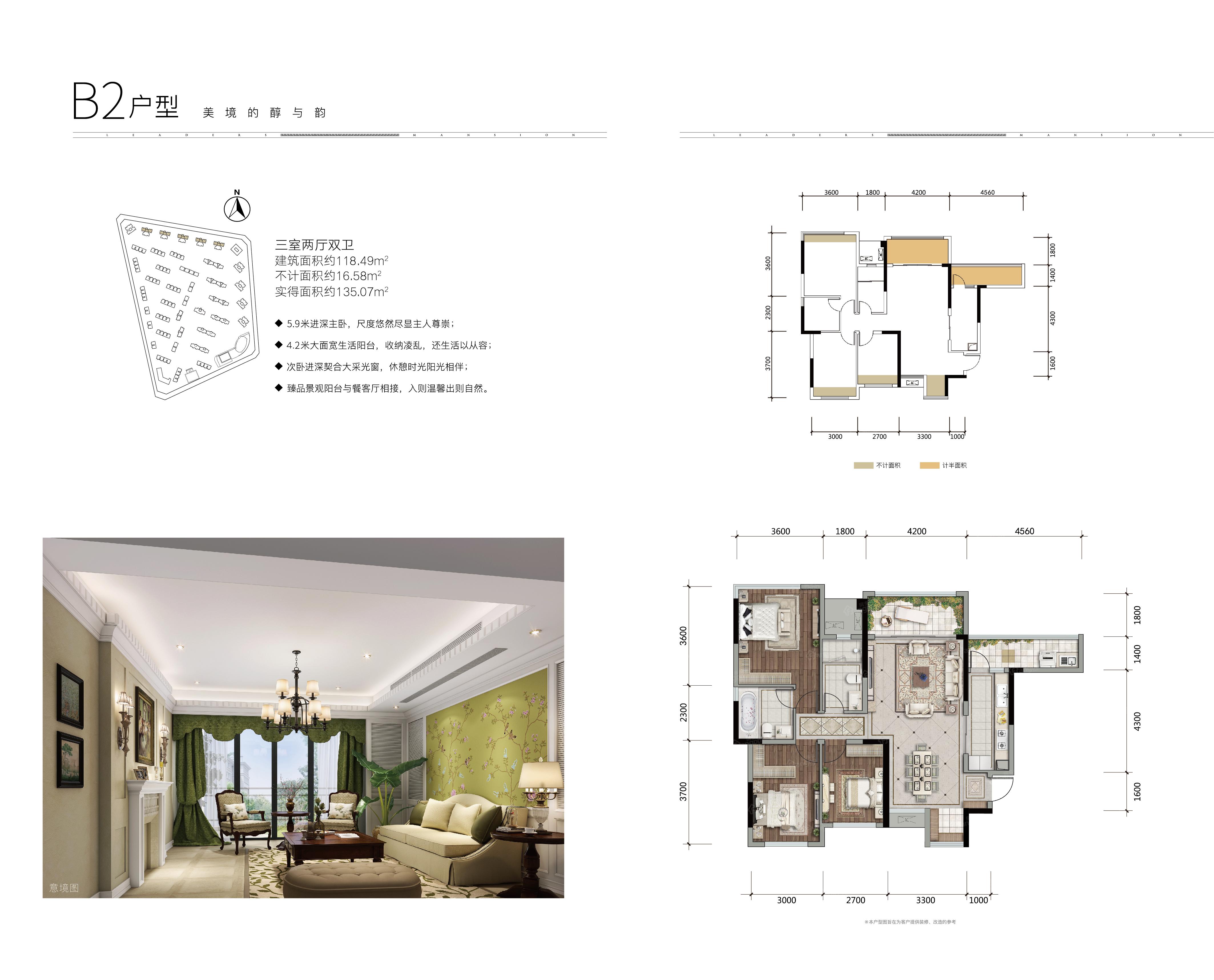 四季贵州椿棠府3室2厅2卫户型图