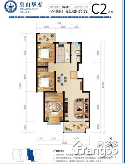 皇山华府3室2厅1卫户型图
