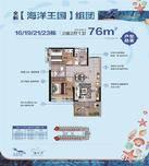 湛江鼎龙湾2室2厅1卫户型图