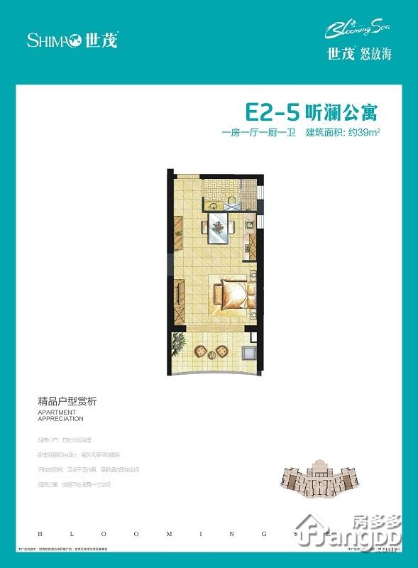 听澜公寓E2-5 1室1厅1卫39㎡
