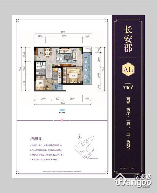 俊发盛唐城2室2厅1卫户型图