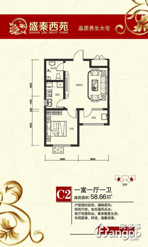 盛秦西苑1室1厅1卫户型图